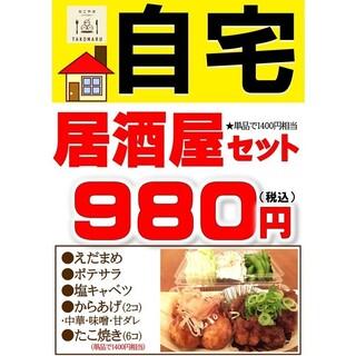 【自宅で楽しむ「自宅居酒屋セット」】980円/税込