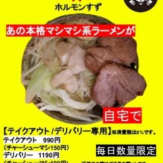 麺でる田園調布本店×ホルモンすずコラボ商品【すずでる】