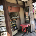 手作り餃子専門店 くるみ屋 - 外観