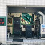 カフェハイチ - 中野の奥地に名店復活!