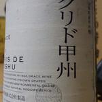 グレイスワイン - ドリンク写真: