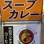 スープカレー専門店 ごうや -