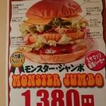 129167950 - モンスター・ジャンボ