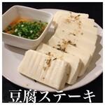 ×MOMIJI× - 豆腐ステーキ