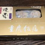 重慶飯店 - 焼売 6個入