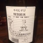 山陰旬華 新鮮組  - おいしいお酒でした