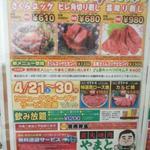 Sumibiyakinikuyamato - 4月のお得な情報です