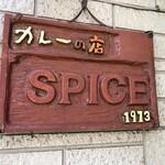 カレーの店 SPICE - カレーの店 SPICE