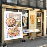 和酒和食 みつくら - タワービルの裏の通りにあります。