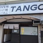 自家製麺 TANGO - 店舗外観 (換気の為、入口ドアを開けてあります。)