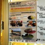 国民宿舎 えぼし荘 - ランチと入浴