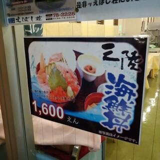 国民宿舎 えぼし荘 - 三陸 海鮮丼