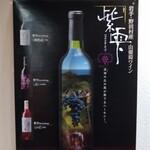 国民宿舎 えぼし荘 - 野田村の山葡萄ワイン「紫雫」