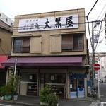 12921166 - 御菓子司 打出庵 大黒屋
