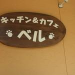 キッチン&カフェ ベル - 看板