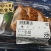 三和 - 料理写真:棒ヒレカツ278円(税抜:以下同)