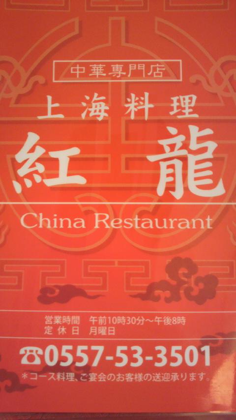 紅龍 name=
