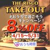 The RISCO - その他写真: