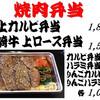 日比谷三源豚 - 料理写真:焼肉弁当やってます!