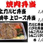 日比谷三源豚 - 焼肉弁当やってます!