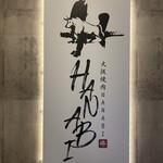 大阪焼肉HANABI - 外観写真: