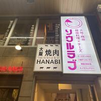 大阪焼肉HANABI-
