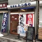 食事処 たつ呑や - 横浜橋商店街を大通公園側から入った近くです