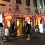 中華料理 美味城 -