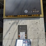 Chuugokusaiesusawada - 二階に入り口あります