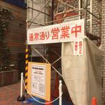 青山焼鳥倶楽部 昼の部 らーめん・つけ麺屋 - これでも通常営業中!