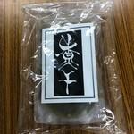 弘明寺丿貫 - 料理写真:冷凍煮干蕎麦、ご自宅でも丿貫の味をご賞味下さい。