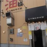 東京麺珍亭本舗 - 早稲田通りにあります