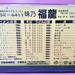 129279565 - ラーメン/そば・うどん/丼物 2020/02