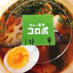 カレー食堂 コロポ  - さっぱりトマトスープとりやさい 辛口 1000円