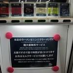 麺処 わ - 券売機