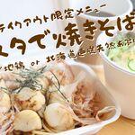 Ethical Garden - 北海道直送天然炙り帆立のソース焼きスパ!?<テイクアウト限定>