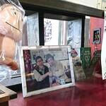 ななつほし - 店内④ 大泉洋さんと店主の写真&ブギウギ専務 上杉周大さんのサイン