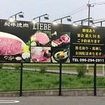 和牛焼肉 LIEBE - お店看板