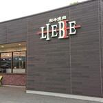 和牛焼肉 LIEBE - お店外観。レストラン隣には肉屋が併設されています。