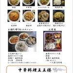 中国料理 王王楼 -