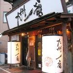 九州一番 - 外観(2009年3月)