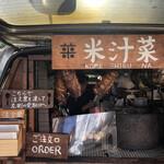 米汁菜 -
