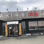 麺場 田所商店 - 店頭