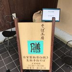 蕎麦工房 膳 - 玄関