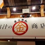 出汁のまるきん商店 -