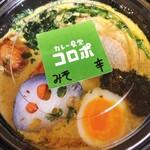 カレー食堂 コロポ  - まろやか豆乳・味噌スープとりやさい 辛口 1000円