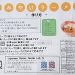 129343356 - 作り方(2020.04)