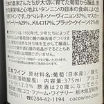 酒商菅原 - 日本の農家さん達が大切にお育てになった葡萄から醸造
