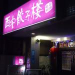 西安餃子楼 - 外観