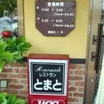 レストラン とまと - お店看板